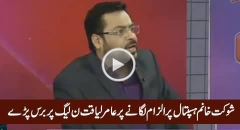 Amir Liaquat Blasts on PMLN For Doing False Propaganda Against Shaukat Khanum Hospital