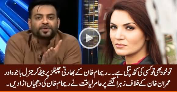 Amir Liaquat Blasts on Reham Khan For Speaking Against Gen Bajwa & Imran Khan on Indian Channels