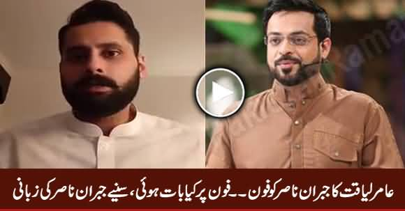 Amir Liaquat Calls Jibran Nasir, Jibran Nasir Telling The Detail of Conversation