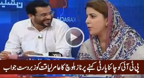 Amir Liaquat Calls PTI CHINA PARTY, Naz Baloch's Excellent Reply to Amir Liaquat
