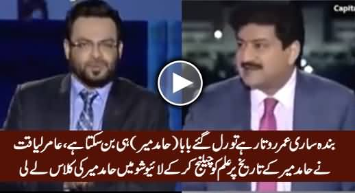 Amir Liaquat Challenges Hamid Mir's Knowledge About History
