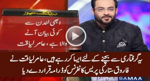 Amir Liaquat Declares Farooq Sattar's New Statement As