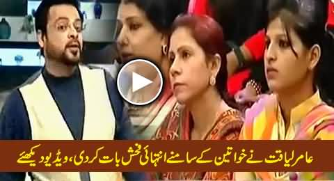 Amir Liaquat Extremely Vulgar Talk In Front of Women in Live Show