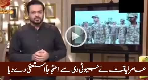 Amir Liaquat Gives Resignation From GEO President's Post As Protest