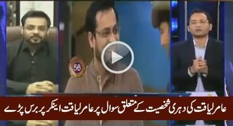 Amir Liaquat Got Angry on Anchor For Asking About His Dual Personality