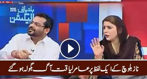 Amir Liaquat Got Angry on Naz Baloch For Using Word