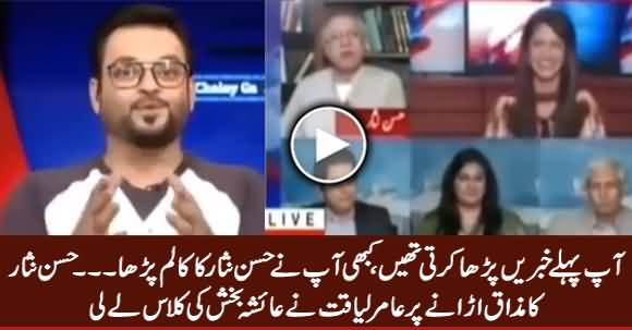 Amir Liaquat Grilled Ayesha Bakhash For Trying To Make Fun of Hassan Nisar