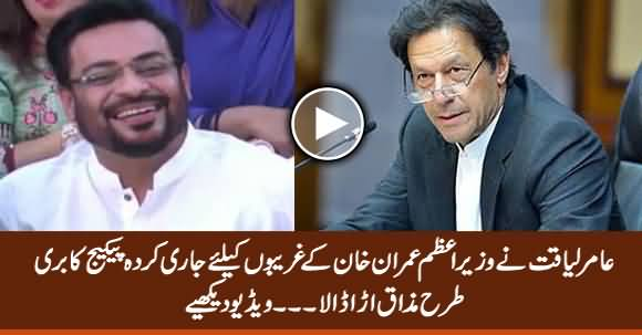 Amir Liaquat Makes Fun of PM Imran Khan's Relief Package For Poor