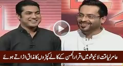 Amir Liaquat Making Fun of Iqrar-ul-Hassan's Black Dress in Live Show