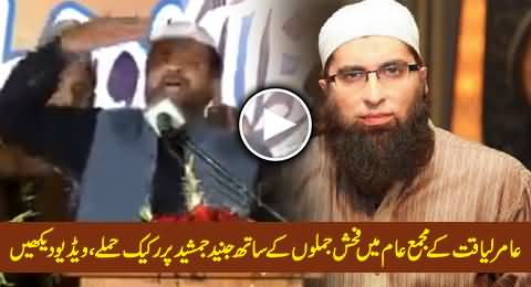 Amir Liaquat Once Again Attacks Junaid Jamshed in Religious Gathering with Vulgar Words
