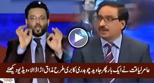 Amir Liaquat Once Again Bashing & Making Fun of Javed Chaudhry