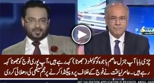 Amir Liaquat Once Again Bashing Najam Sethi For Making Fun of General Asim Bajwa