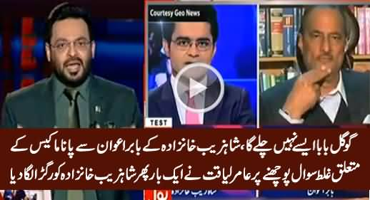 Amir Liaquat Once Again Grills Shahzeb Khanzada For Asking Wrong Questions To Babar Awan