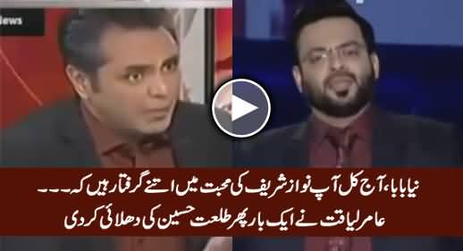 Amir Liaquat Once Again Taking Class of Talat Hussain on Criticizing Pak Army