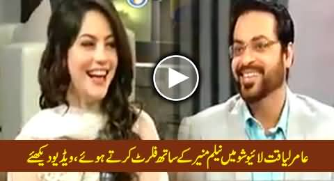 Amir Liaquat Openly Flirting with Neelum Munir in Live Show