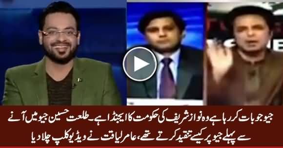 Amir Liaquat Plays Old Clip of Talat Hussain Where He Is Criticizing Geo Tv