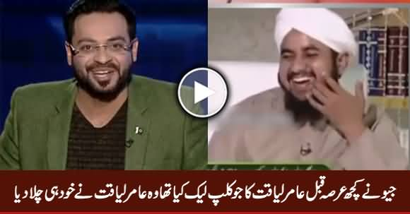 Amir Liaquat Plays Video Clip Which Was Leaked By Geo TV And Became Viral