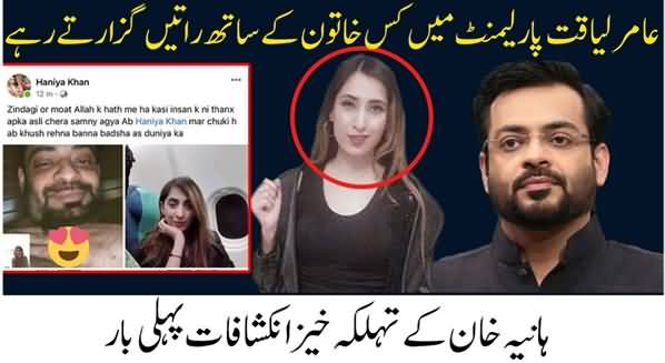 Amir Liaquat's Alleged (Third) Wife Appeared, She Claims To Be Wife of Amir Liaquat