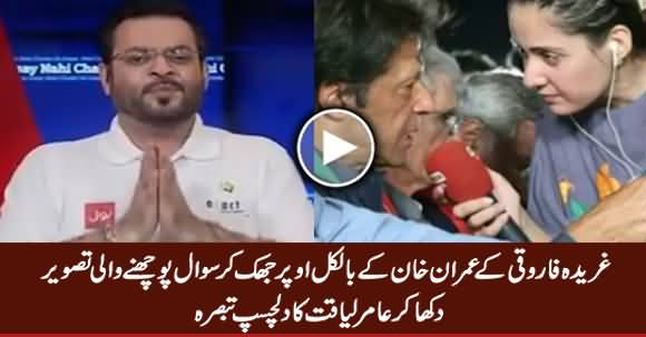 Amir Liaquat's Comments on Gharida Farooqi & Imran Khan's Picture