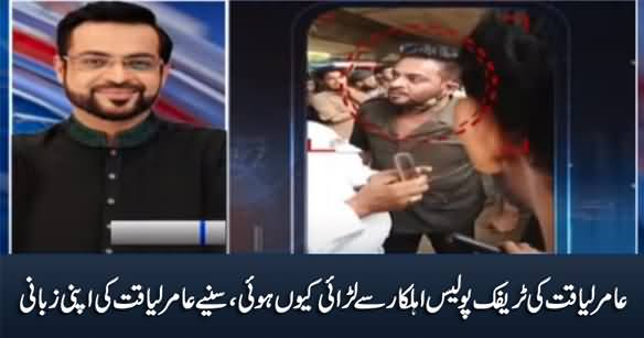 Amir Liaquat's Exclusive Talk About His Fight With Traffic Police Officer