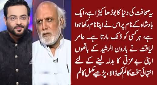 Amir Liaquat's Harsh Column Against Haroon Rasheed To Take Revenge of His Insult