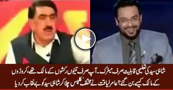 Amir Liaquat Showing Different Clips of Shahi Syed in