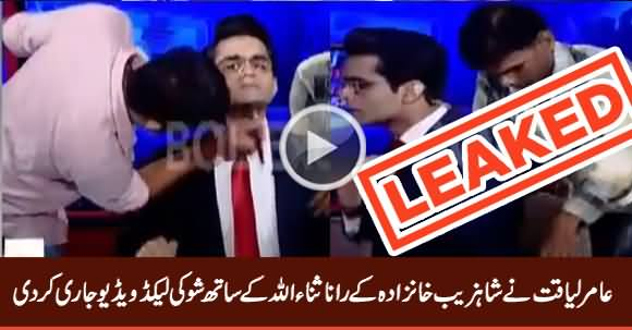 Amir Liaquat Shows Leaked Video of Shahzeb Khanzada With Rana Sanaullah