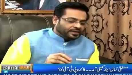 Amir Liaquat Suggests Funny Name To Mustafa Kamal's Party