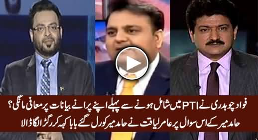 Amir Liaquat Takes Class of Hamid Mir on Criticizing Fawad Chaudhry's Joining PTI