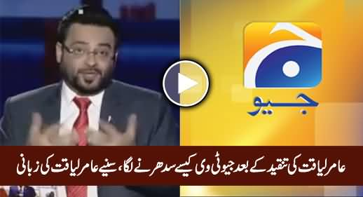 Amir Liaquat Telling How Geo Tv Getting Better Due To His Criticism