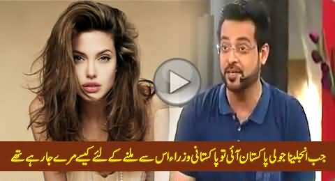 Amir Liaquat Telling How Pakistani Ministers Were Dying to Meet Angelina Jolie When She Came to Pakistan