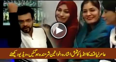 Amir Liaquat Warns India with Vulgar Sign In front of Women in Live Show