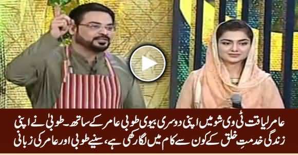 Amir Liaquat With His Second Wife Tuba Amir in Tv Show