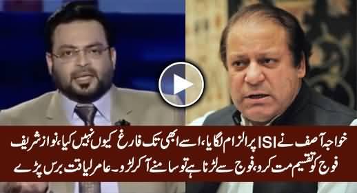 Amir Liauqat Bashing Khawaja Asif & Nawaz Sharif For Trying To Divide Army