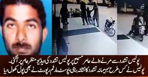 Amir Masih killed By Police Brutality - CCTV Footage Revealed