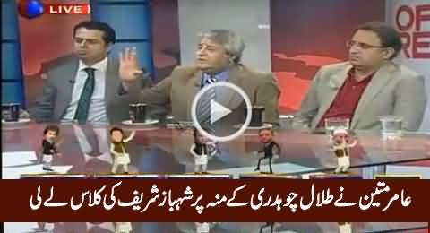 Amir Mateen Badly Criticizes Shahbaz Shrif In Front of Talal Chaudhry