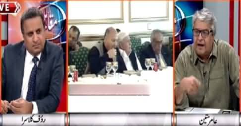Amir Mateen Bashing PTV For Showing Dinner Footages of Politicians in APC