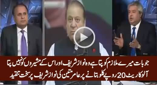 Amir Mateen Criticizing Nawaz Sharif on His Statement About Potatoes, Gas & Electricity Prices