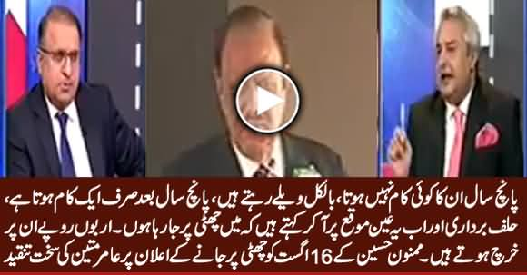 Amir Mateen Criticizing President Mamnoon For Going on Leave Before PM Oath Taking