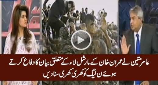 Amir Mateen Defends Imran Khan's Statement & Bashes PMLN For Comparing Pak With Turkey