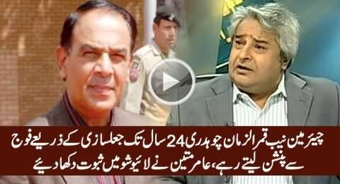 Amir Mateen Exposed Chairman NAB Qamar Zaman Chaudhry's Fraud With Documents
