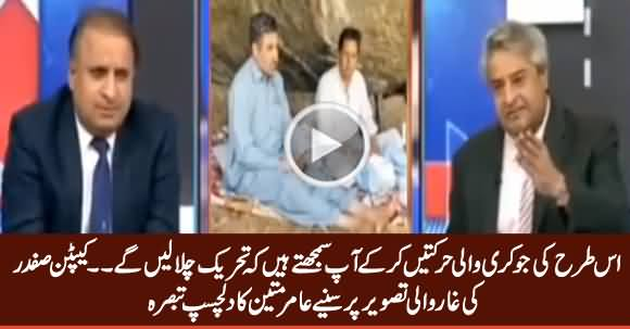 Amir Mateen Interesting Comments on Captain (R) Safdar's Picture