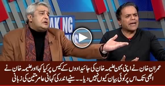 Amir Mateen Revealed What PM Imran Khan Said on His Sister Aleema Khan's Case
