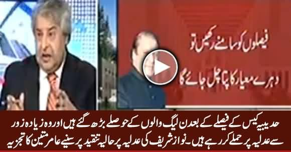 Amir Mateen Revealed Why Nawaz Sharif & PMLN Attacking Supreme Court