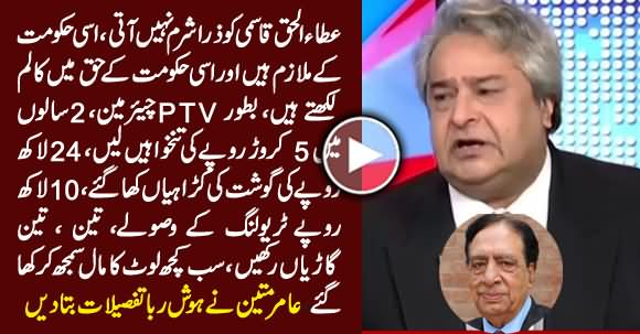 Amir Mateen Reveals the Details Of Perks and Privileges Taken by Ata ul Haq Qasmi As Chairman PTV