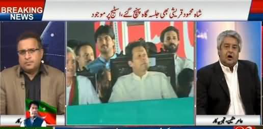 Amir Mateen's Comments on Today's PTI Jalsa in Lahore