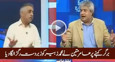 Amir Mateen's Excellent Reply To Muhammad Zubair For Calling Him Burger