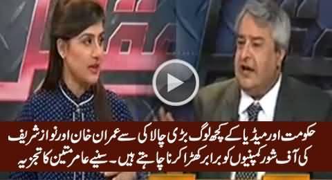 Amir Mateen Shares the Different Between Imran Khan's & Sharif Family's Off Shore Companies