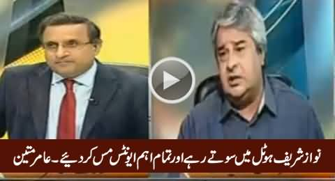 Amir Mateen Telling How Nawaz Sharif Missed All the Important Events in UN