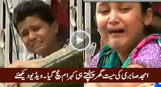 Amjad Sabri's Dead Body Reached His Home, Every Body Crying